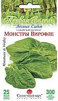 Шпинат Монстры Вирофле, 300шт