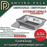 Контейнер пищевой из алюминиевой фольги с крышкой, 960 мл 218*153*41 мм
