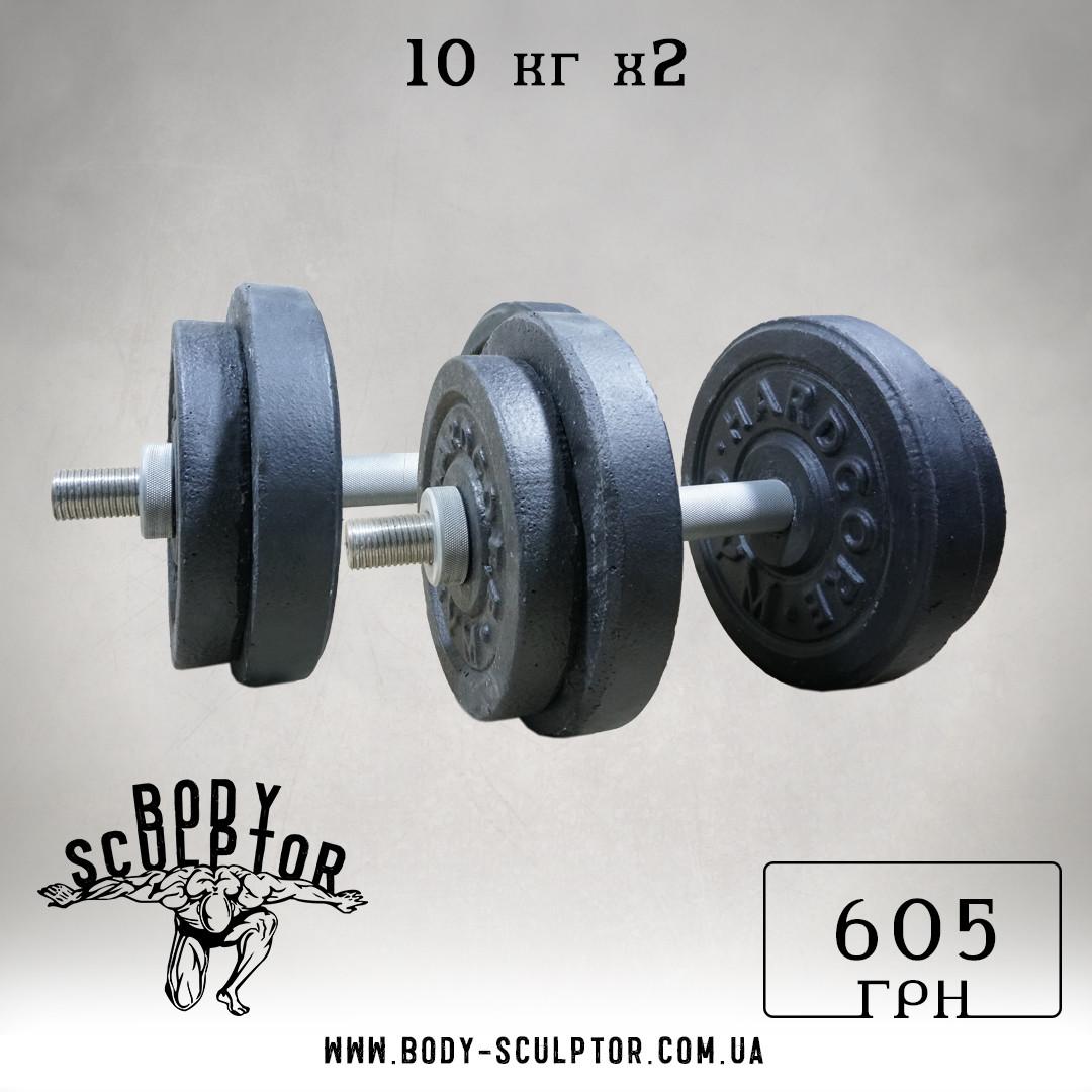 Гантелі 10 кг х2 (25 мм)