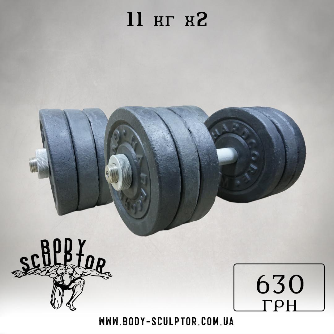 Гантелі 11 кг х2 (25 мм)