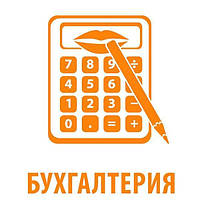 Бухгалтерские услуги для Физических лиц предпринимателей (ФОП)