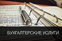 Бухгалтер для ФЛП - профессиональная работа - звоните!
