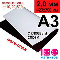 Магнітний лист 2 мм з клейовим шаром. Магнітний вініл в аркушах формату А3 (420х300 мм)