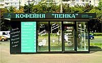 Рекламное формление, поклейка, брендирование витрин, зданий для наружной рекламы