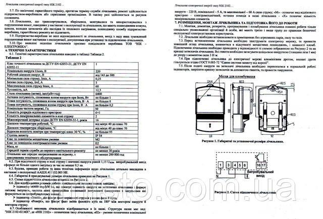 Счетчики электрической энергии НІК 2102-02.М2 электронные однофазные