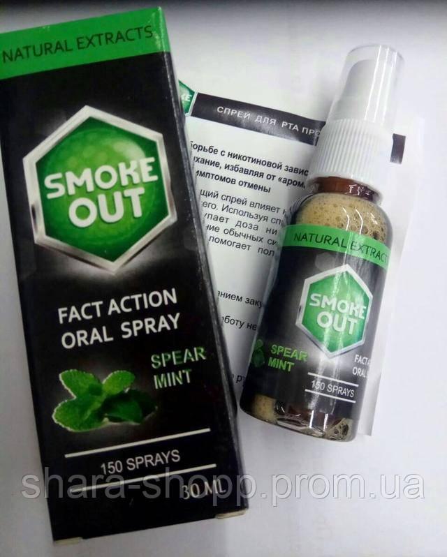 Smoke Out (Смок Аут) спрей от курения