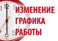 График работы магазина в период 25.12.19 – выходной день; 26.12.18 – сокращенный рабочий день (11:00 – 17:00).