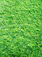 Искусственная трава ( газон ). Высота 20 мм. ЕcoGrass SD-20