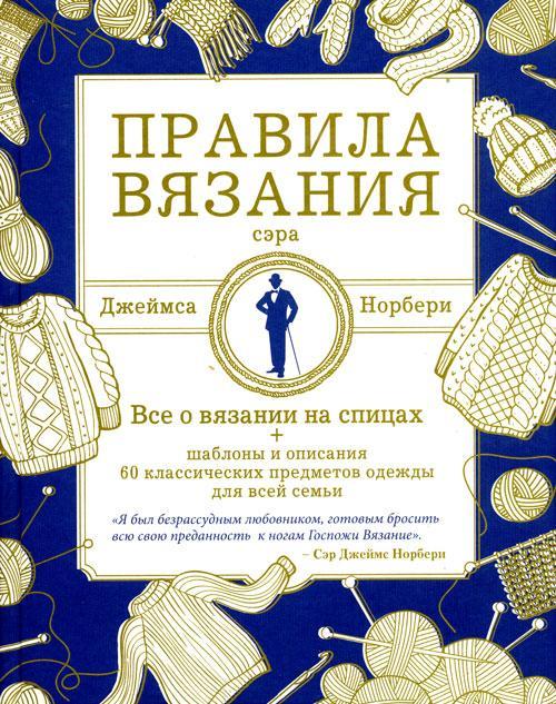 """Книга """"Правила вязания сэра Джеймса Норбери"""""""