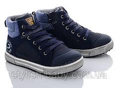 Детская обувь оптом. Детская демисезонная обувь бренда С.Луч для мальчиков (рр. с 31 по 36)