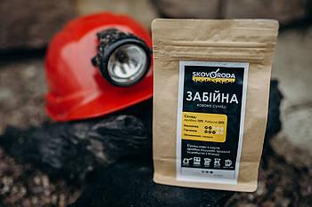 """Кофе свежеобжаренный в зернах смесь сортов арабики и робусты """"Забойный"""""""