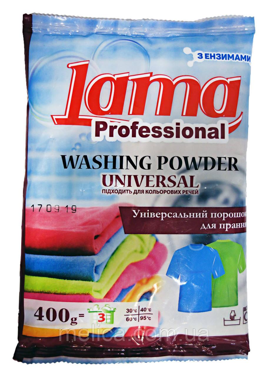Стиральный порошок Lama Professional Universal для универсальной стирки - 400 г.