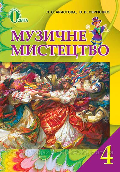 Музичне мистецтво 4 клас. Арістова К. С. та ін.