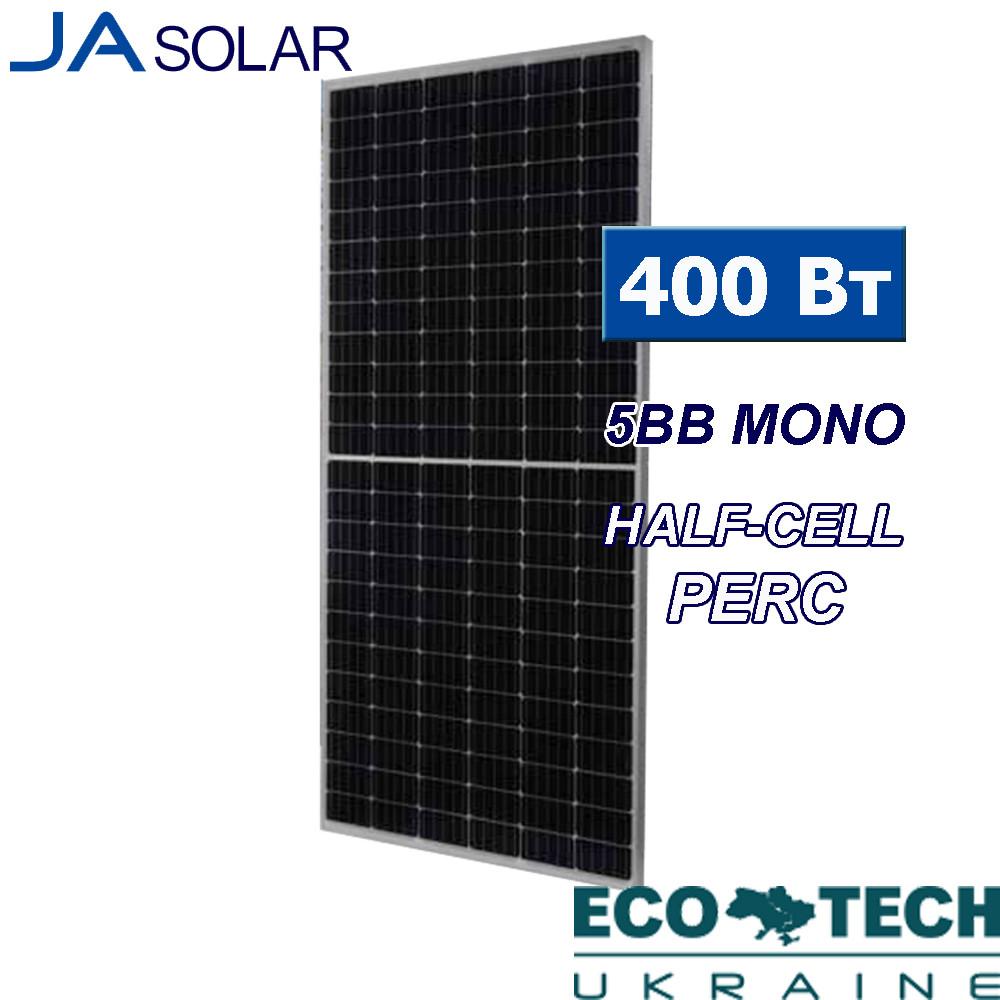 Солнечная панель JA Solar 400W JAM72S10/PR mono, perc, half cell