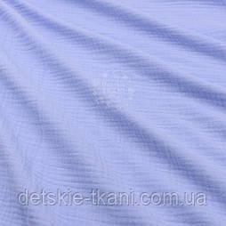 Муслин жатый однотонный двухслойный цвет сиренево-голубой, ширина 135 см