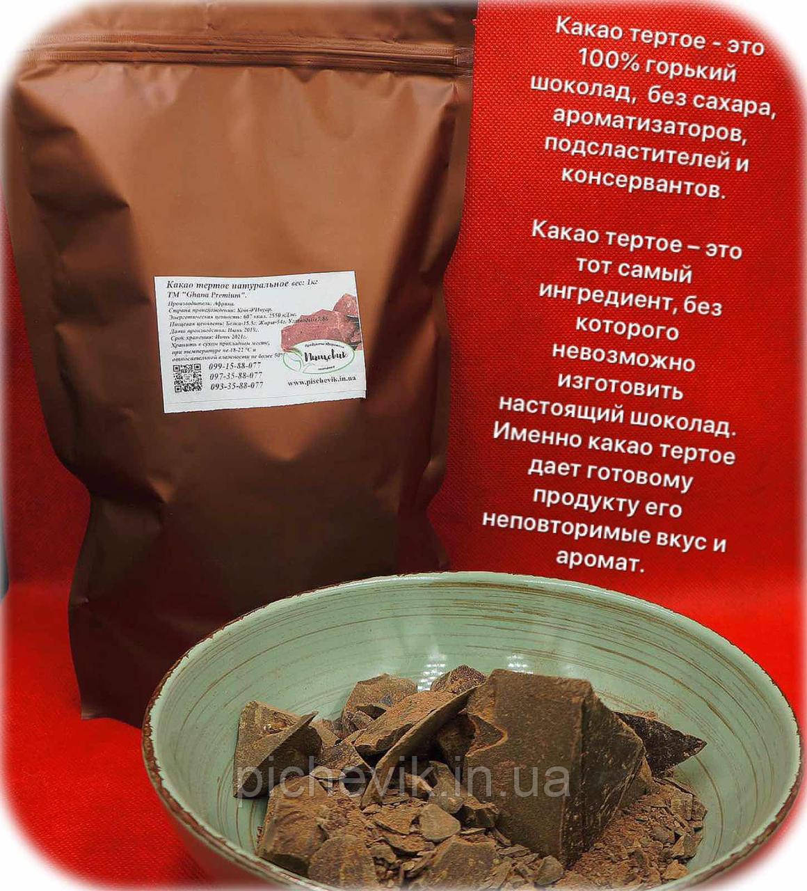 Тертое какао натуральное (монолит), Ghana Premium (Африка, Ghana) вес:250грамм.
