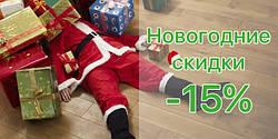 Новогодние скидки от Z-Wave Украина