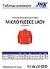 Женский флисовый пуловер JHK MICRO FLEECE LADY разные цвета, фото 8