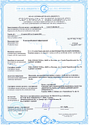 Сертификаты на продукцию ТМ Теплотема