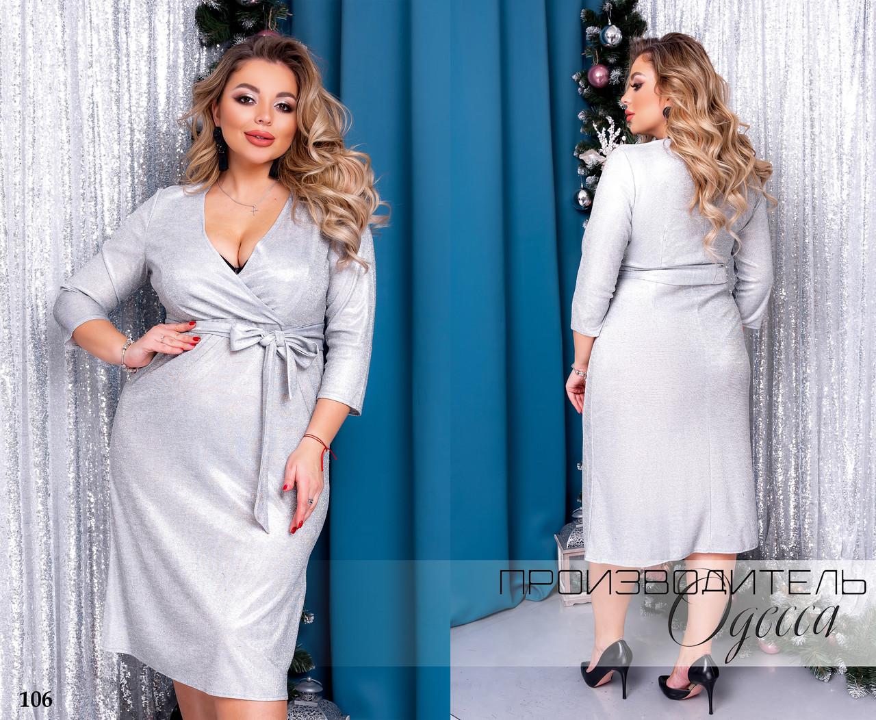 Платье коктейльное блестящие с глубоким декольте глиттер 48-50,52-54,56-58