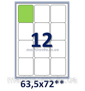Бумага самоклеющаяся формата А4. Этикеток на листе А4: 12 шт. Размер: 63,5х72 мм. От 115 грн/упаковка*