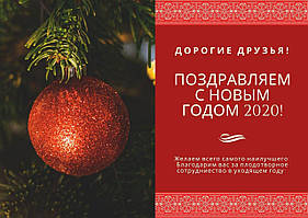 Новогодние каникулы с 27.12.2019 по 07.01.2020!!!!