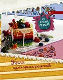 Книга для записи кулинарных рецептов  в твердой обложке, фото 3