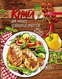 Книга для записи кулинарных рецептов  в твердой обложке, фото 2
