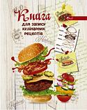 Книга для записи кулинарных рецептов  в твердой обложке, фото 4