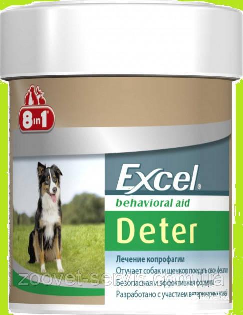 Средство для отучения собак и щенков от поедания фекалий 8 в 1 Эксель Детер