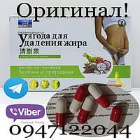 Капсули для схуднення Ягода для удаления жира Капсулы 30 шт для похудения , от аппетита (Яблочный уксус)
