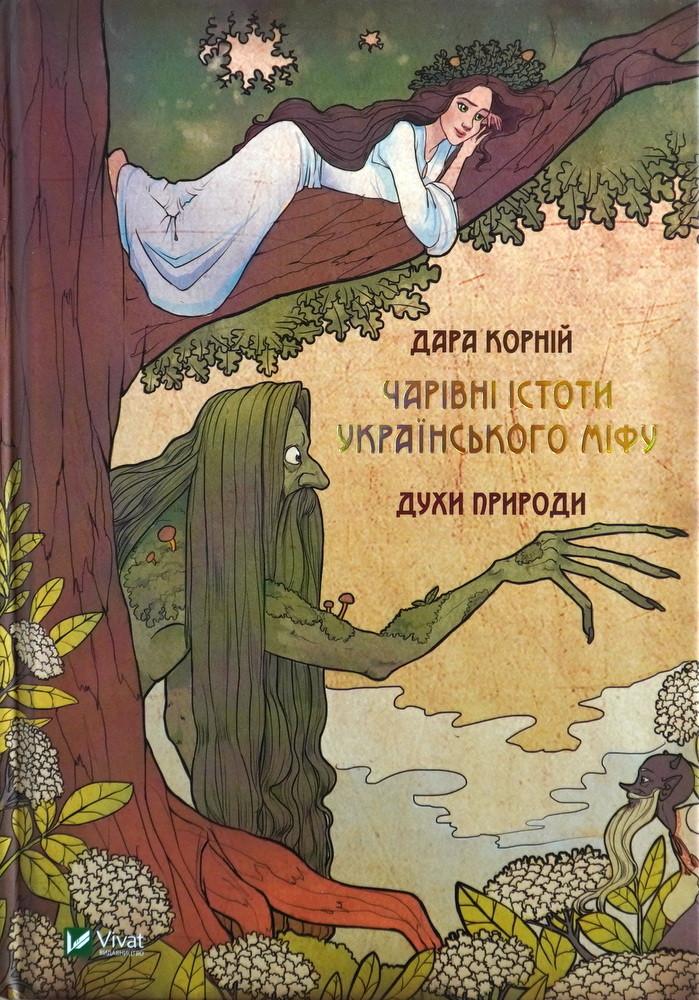 Книга Чарівні істоти українського міфу Духи природи