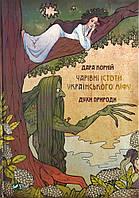 Книга Чарівні істоти українського міфу Духи природи, фото 1