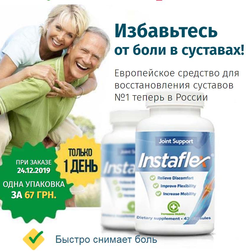 Instaflex для лечения суставов