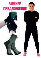 Термокомплект (термобелье + термоноски + перчатки для сенсорных экранов)