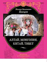 Алтай. Монголия. Китай. Тибет. Путешествия в Центральной Азии Певцов М.В. | Эксмо