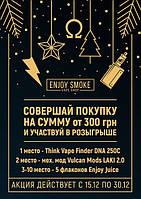 Новогодний розыгрыш в Enjoy Smoke!