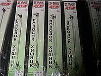 Поводки BLACK-DOG 5 шт 20 см