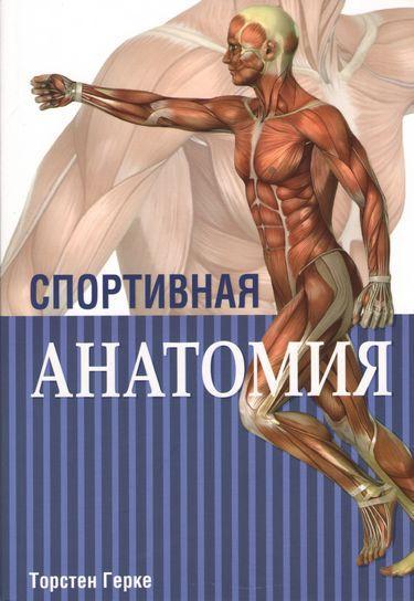 Спортивная анатомия. Торстен Герке.