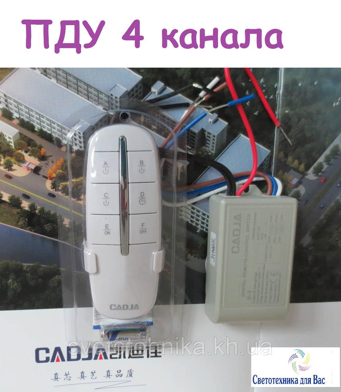Дистанционный выключатель с пультом ДУ Cadja (4 канала по 1000 Вт) белый