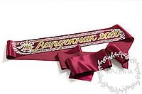 Бордовые выпускные ленты с орнаментом