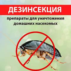 Засоби проти домашніх комах