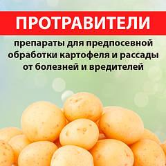 Протруйники картоплі