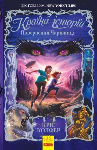 Книги для подростков. Країна історій. Повернення Чарівниці. Книга 2.Кріс Колфер