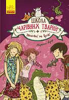Книги для детей младшего школьного возраста. Школа чарівних тварин. Закохані по вуха! Книга 8.Маргіт Ауер