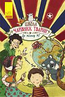 Школа чарівних тварин. Де містер М? Книга 7. Маргіт Ауер