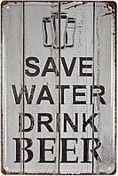 """Металлическая / ретро табличка """"Береги Воду, Пей Пиво / Save Water Drink Beer"""""""