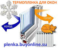Плёнка теплосберегающая для  окон на метраж ширина 2м энергосберегающая плёнка термопленка