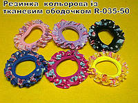 Резинка  кольорова із тканевим ободочком R-035-50