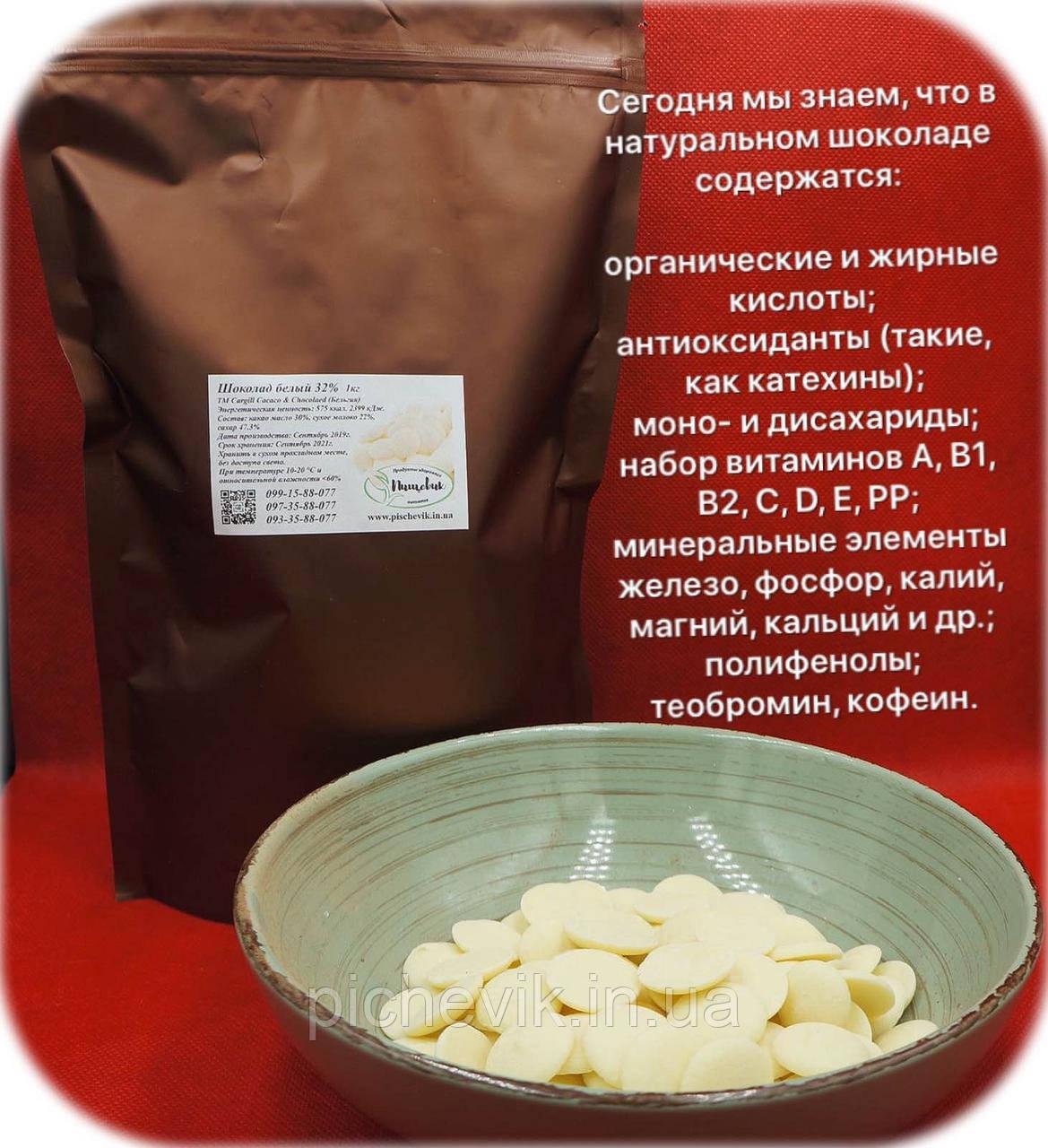 Білий шоколад 32% ТМ Сargill Cacaco & Chocolaed (Бельгія) Вага: 1 кг